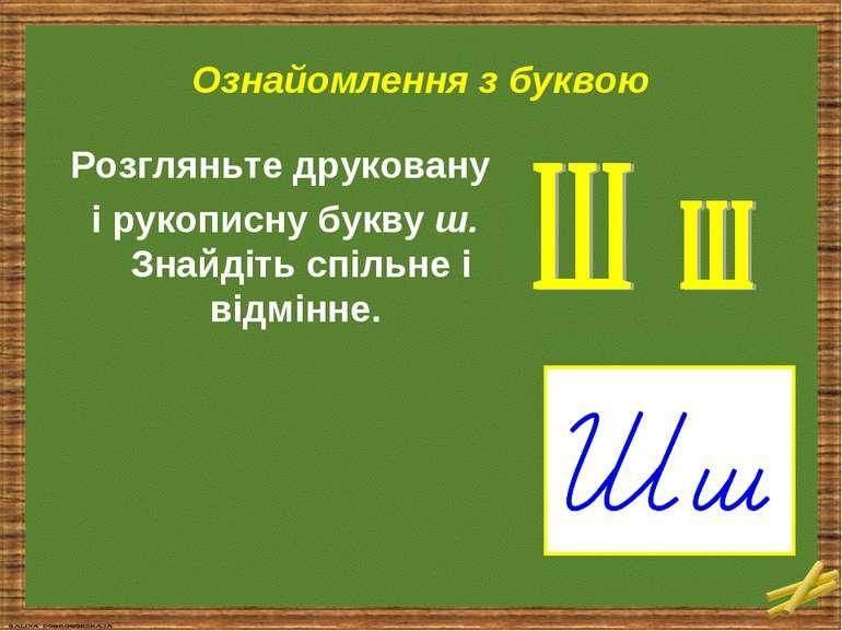Ознайомлення з буквою Розгляньте друковану і рукописну букву ш. Знайдіть спіл...
