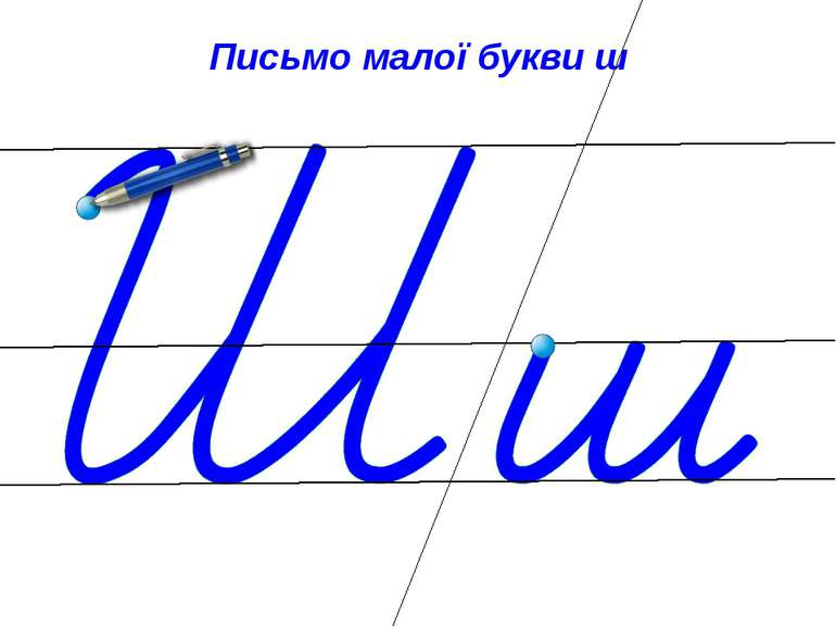 Письмо малої букви ш