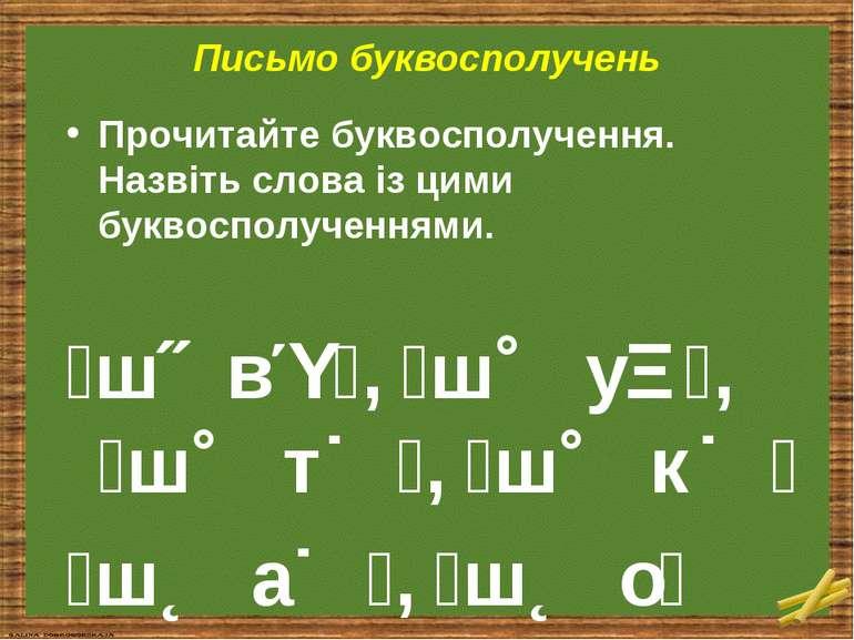 Письмо буквосполучень Прочитайте буквосполучення. Назвіть слова із цими букво...