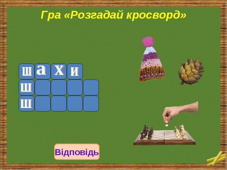 Гра «Розгадай кросворд» Відповідь