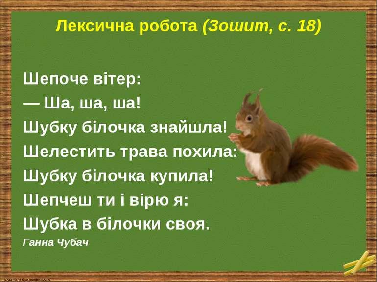 Лексична робота (Зошит, с. 18) Шепоче вітер: — Ша, ша, ша! Шубку білочка знай...