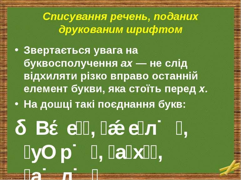 Списування речень, поданих друкованим шрифтом Звертається увага на буквосполу...