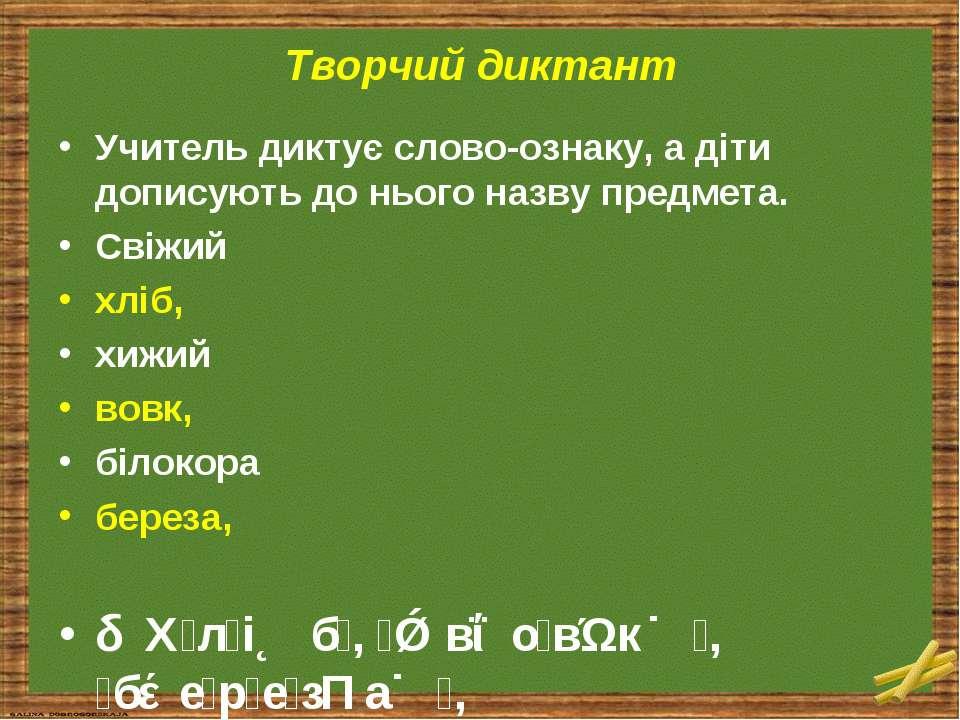 Творчий диктант Учитель диктує слово-ознаку, а діти дописують до нього назву ...