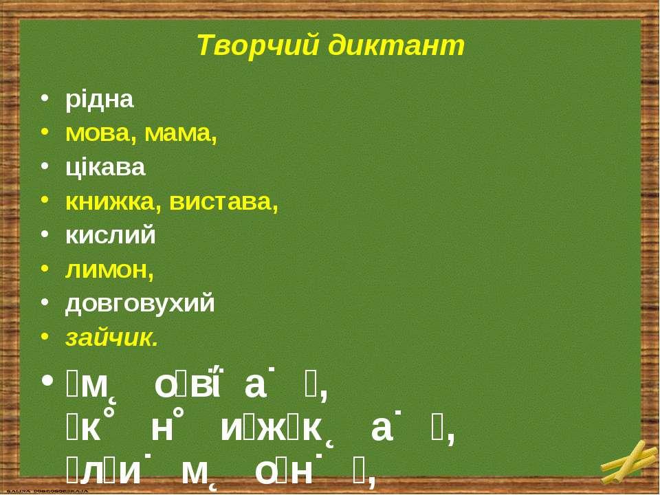 Творчий диктант рідна мова, мама, цікава книжка, вистава, кислий лимон, довго...