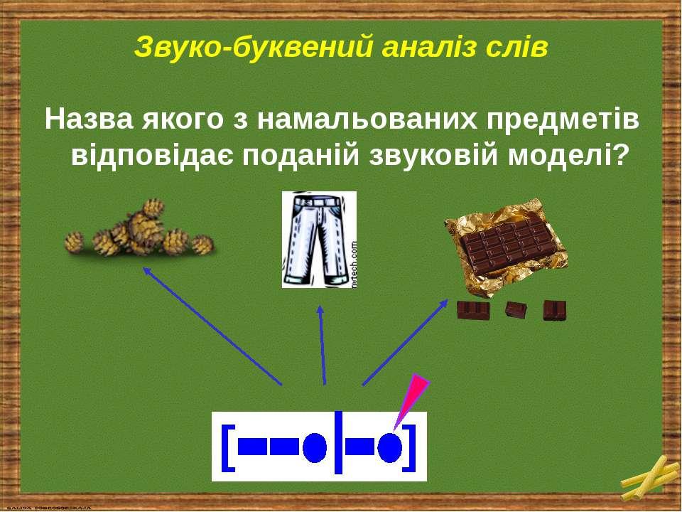 Звуко-буквений аналіз слів Назва якого з намальованих предметів відповідає по...