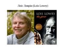 Лоїс Ловрін(Lois Lowry)