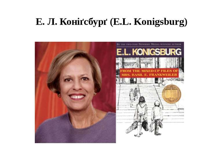 Е. Л. Коніґсбурґ (E.L. Konigsburg)