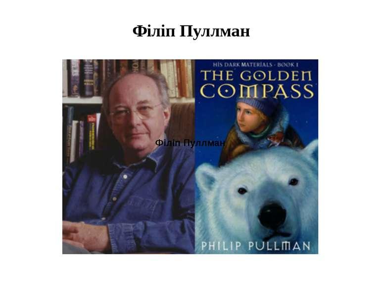 Філіп Пуллман Філіп Пуллман