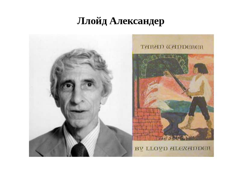 Ллойд Александер