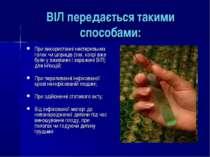 ВІЛ передається такими способами: При використанні нестерильних голок чи шпри...