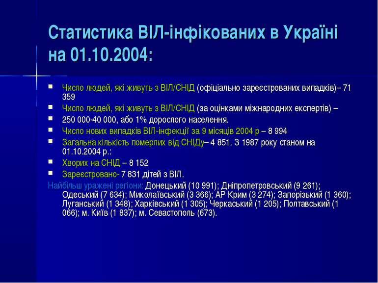Статистика ВІЛ-інфікованих в Україні на01.10.2004: Число людей, які живуть з...