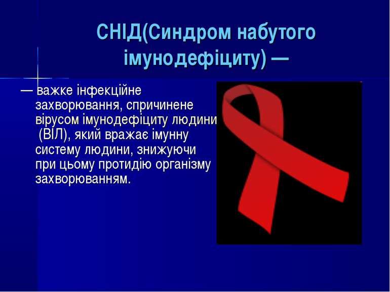 СНІД(Синдром набутого імунодефіциту)— — важке інфекційне захворювання, сприч...
