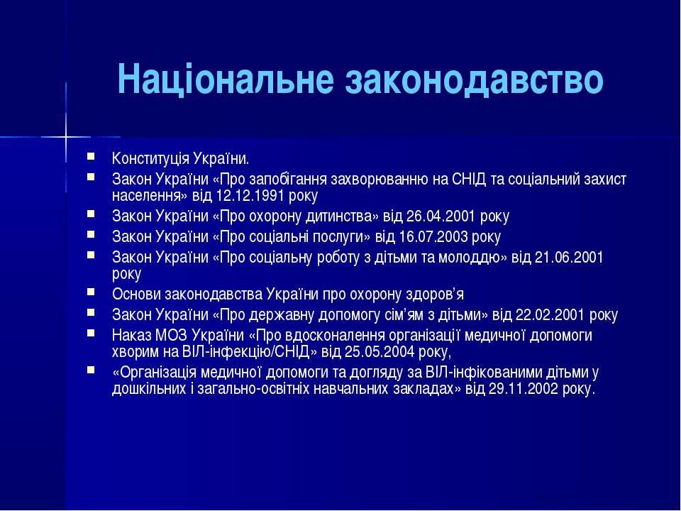 Національне законодавство Конституція України. Закон України «Про запобігання...