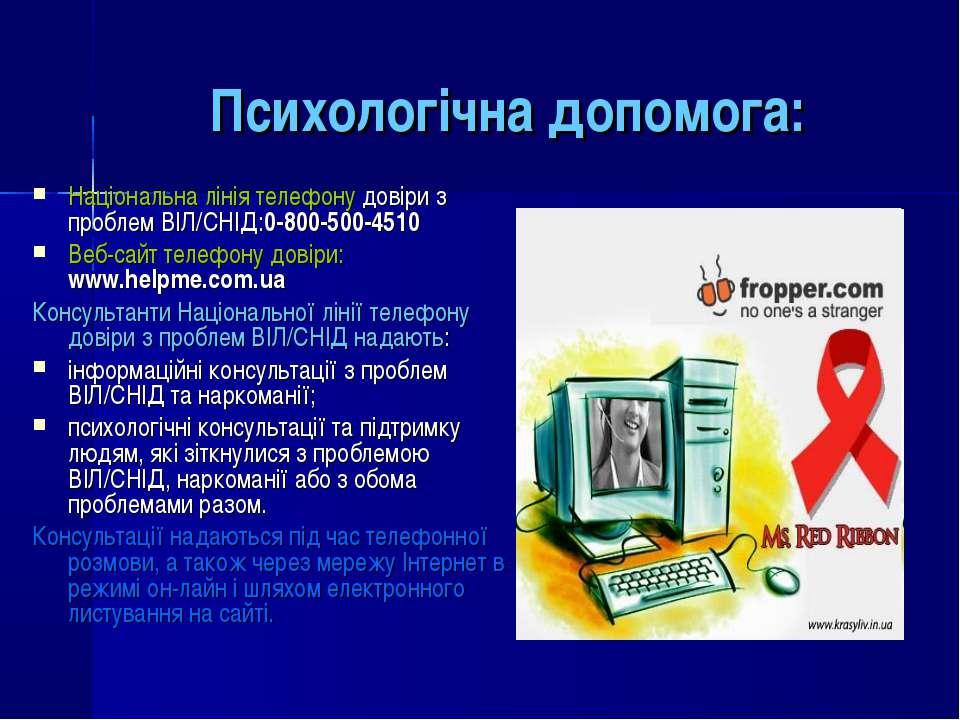 Психологічна допомога: Національна лінія телефону довіри з проблем ВІЛ/СНІД:0...