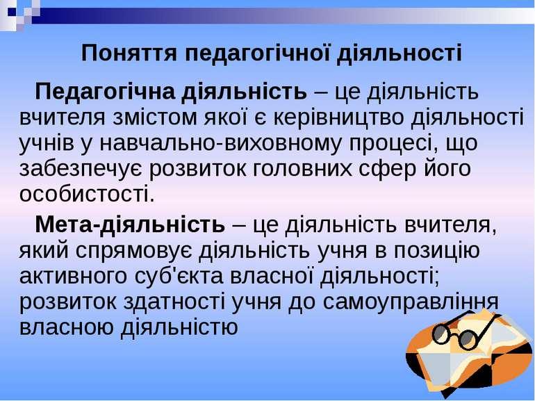 Поняття педагогічної діяльності Педагогічна діяльність – це діяльність вчител...