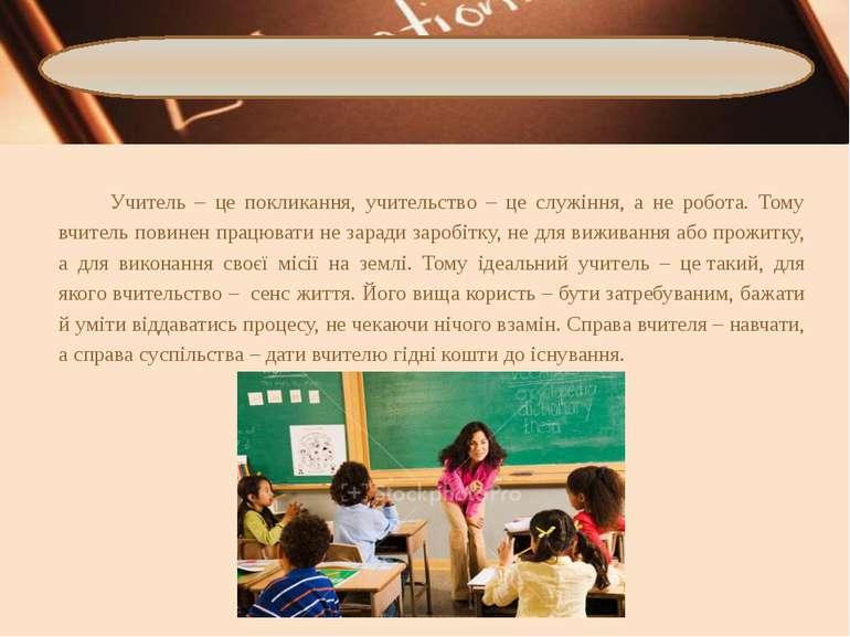Учитель – це покликання, учительство – це служіння, а не робота. Тому вчитель...