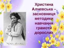Христина Алчевська – засновниця методики навчання грамоти дорослих