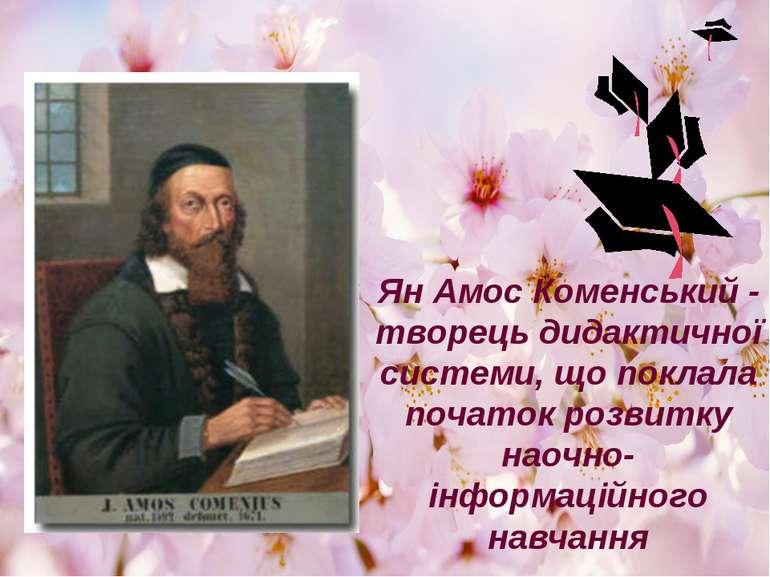 Ян Амос Коменський - творець дидактичної системи, що поклала початок розвитку...