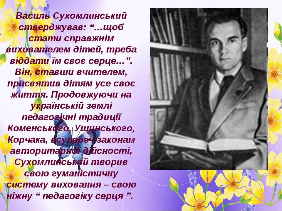 """Василь Сухомлинський стверджував: """"…щоб стати справжнім вихователем дітей, тр..."""
