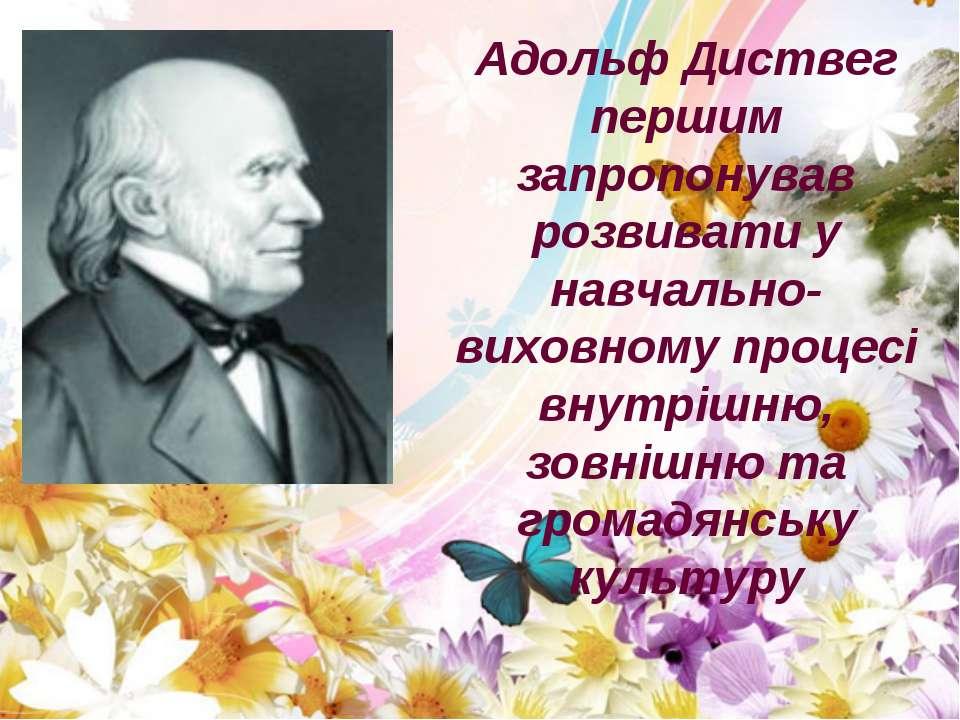 Адольф Диствег першим запропонував розвивати у навчально-виховному процесі вн...