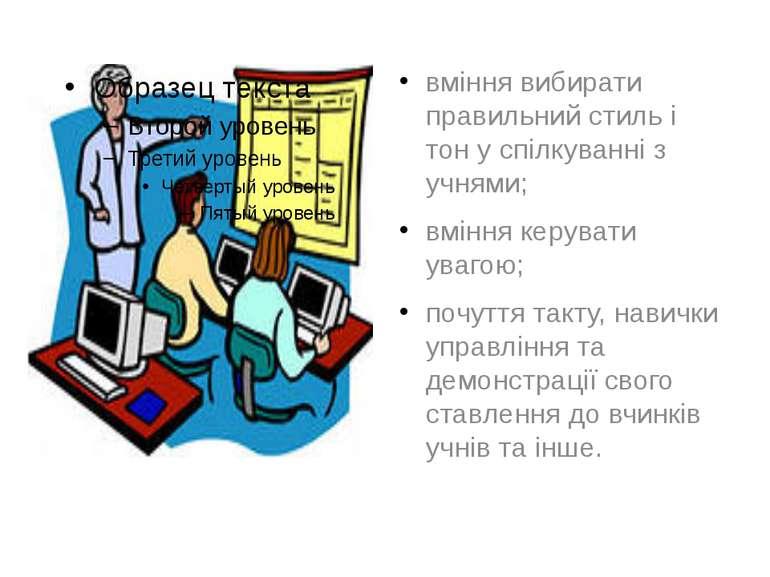 вміння вибирати правильний стиль і тон у спілкуванні з учнями; вміння керуват...