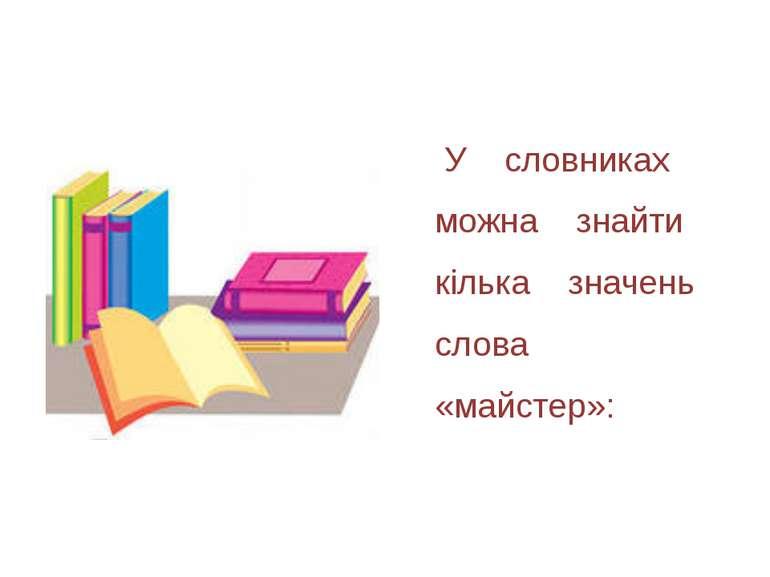 У словниках можна знайти кілька значень слова «майстер»: