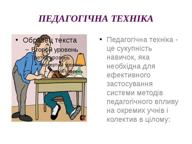 ПЕДАГОГІЧНА ТЕХНІКА Педагогічна техніка - це сукупність навичок, яка необхідн...