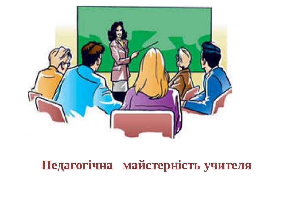 Педагогічна майстерність учителя