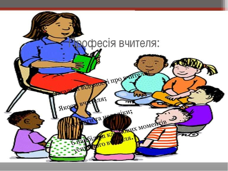 Професія вчителя: