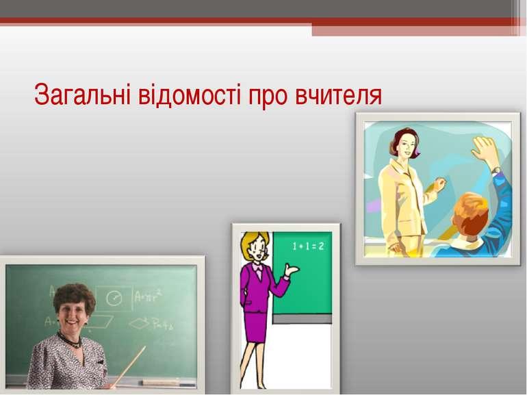 Загальні відомості про вчителя