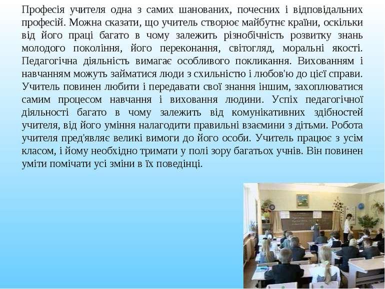 Професія учителя одна з самих шанованих, почесних і відповідальних професій. ...