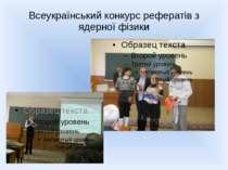 Всеукраїнський конкурс рефератів з ядерної фізики