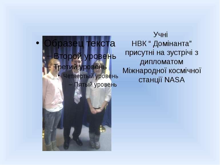 """Учні НВК """" Домінанта"""" присутні на зустрічі з дипломатом Міжнародної космічної..."""