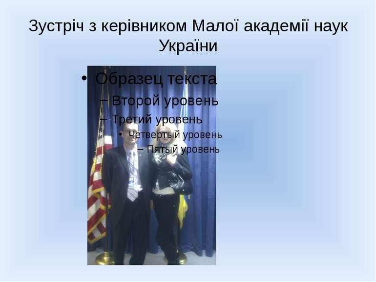 Зустріч з керівником Малої академії наук України