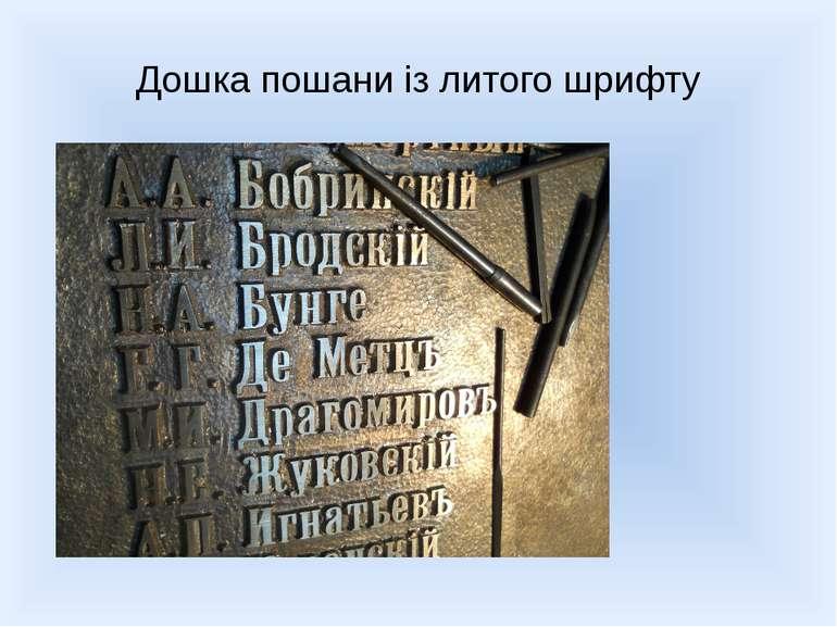 Дошка пошани із литого шрифту