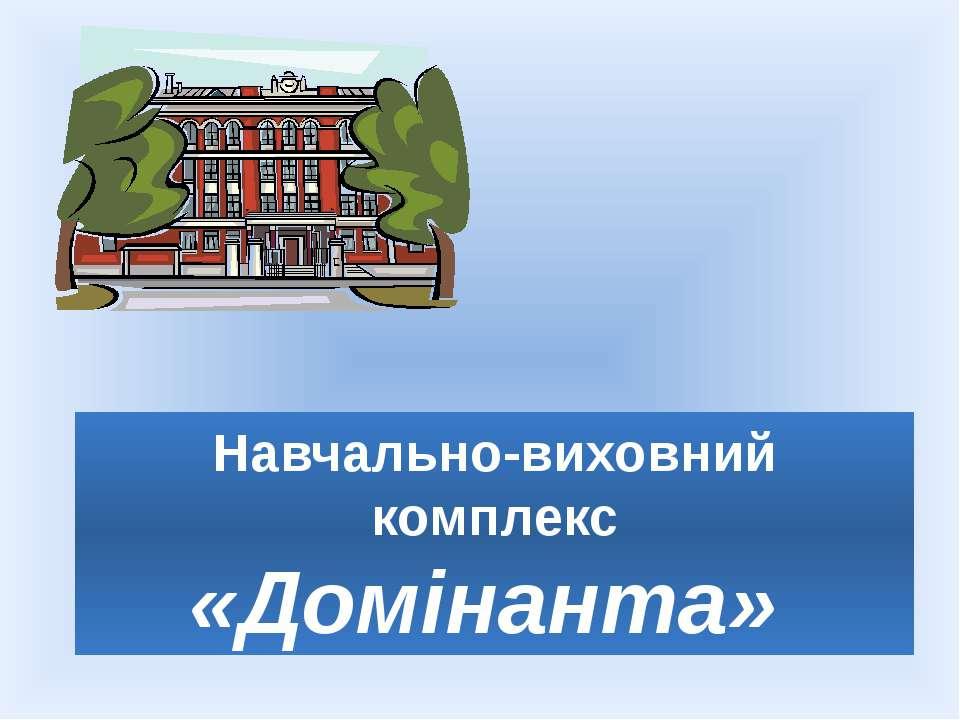 Навчально-виховний комплекс «Домінанта»