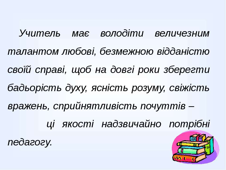 Учитель має володіти величезним талантом любові, безмежною відданістю своїй с...