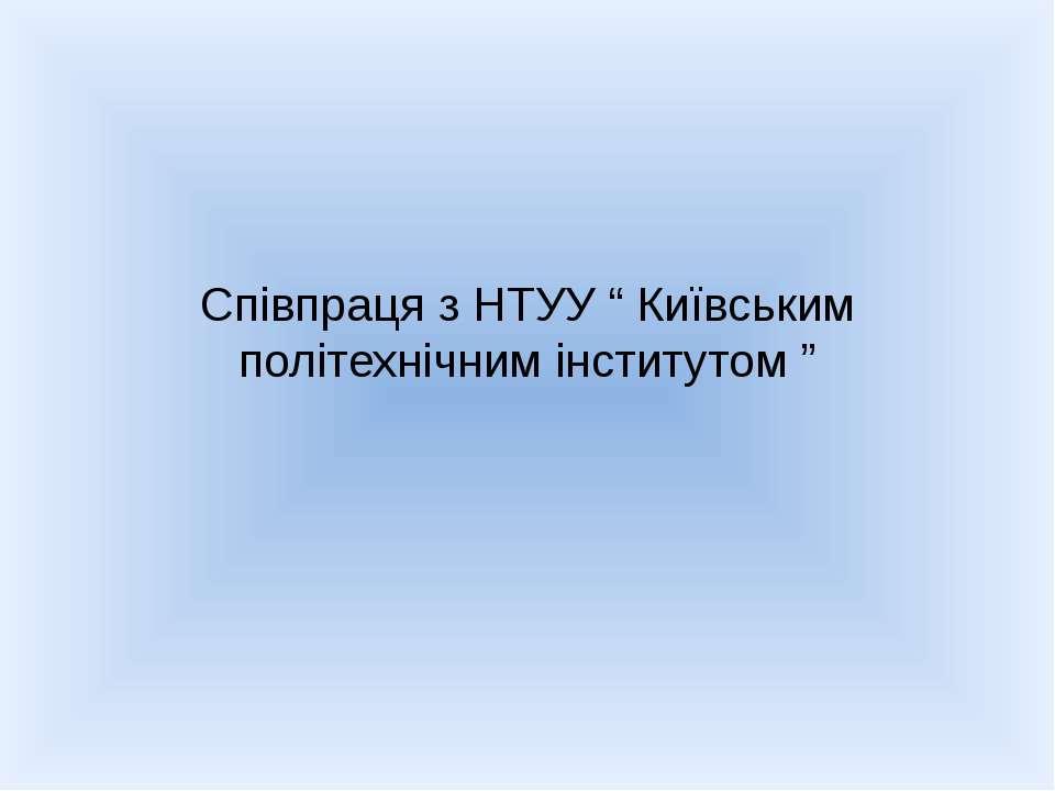"""Співпраця з НТУУ """" Київським політехнічним інститутом """""""