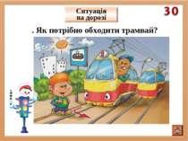 Ситуація на дорозі . Як потрібно обходити трамвай?