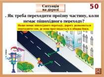 Ситуація на дорозі . Як треба переходити проїзну частину, коли немає пішохідн...