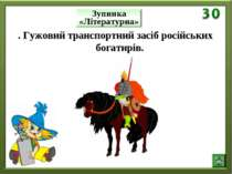 Зупинка «Літературна» . Гужовий транспортний засіб російських богатирів.