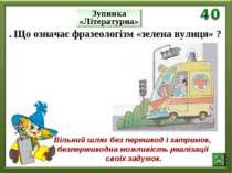 Зупинка «Літературна» . Що означає фразеологізм «зелена вулиця» ? Вільний шля...