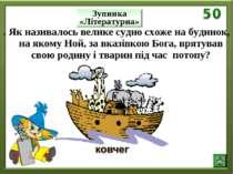 Зупинка «Літературна» . Як називалось велике судно схоже на будинок, на якому...