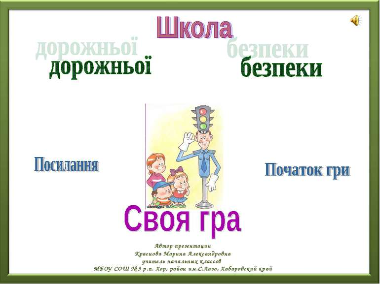 Автор презентации Краснова Марина Александровна учитель начальных классов МБО...