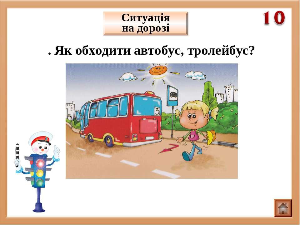 Ситуація на дорозі . Як обходити автобус, тролейбус?