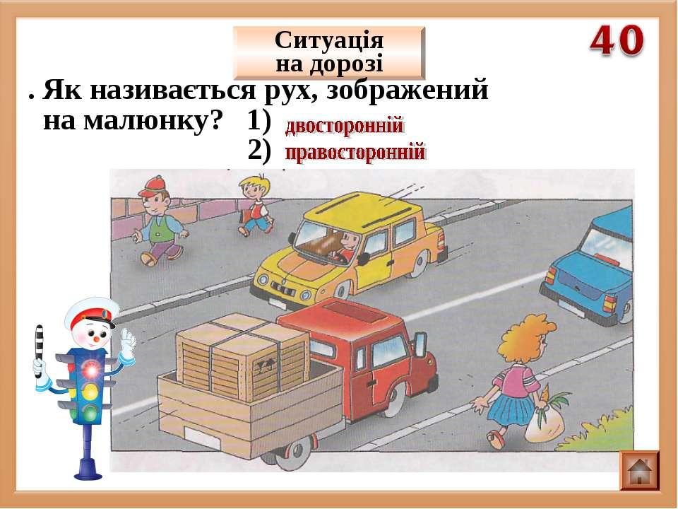 Ситуація на дорозі . Як називається рух, зображений на малюнку? 1) 2)