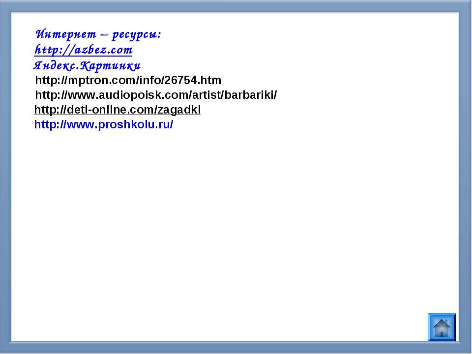 Интернет – ресурсы: http://azbez.com Яндекс.Картинки http://mptron.com/info/2...