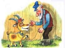 Відгадай Вигнав дід козу із хати — Та й пішла вона блукати: В зайця хатку ві...