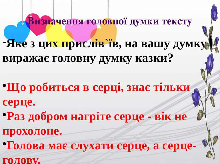 Визначення головної думки тексту Яке з цих прислів`їв, на вашу думку, виражає...
