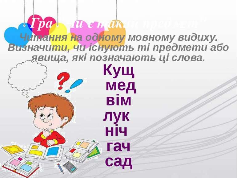 """Гра """"Чи є такий предмет"""" Читання на одному мовному видиху. Визначити, чи існу..."""